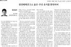 20190418_울산신문_012면_박재영-교수-칼럼.jpg