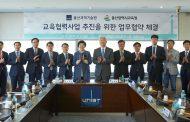 UNIST-울산광역시교육청, 교육협력사업 확대 추진