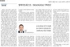 20190501_경상일보_018면_정연우-교수-칼럼.jpg
