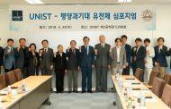 UNIST-평양과기대, 식물자원 유전체 심포지엄 공동개최