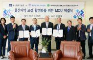 UNIST, '태화강 조정 활성화'로 지역사회 공헌 강화