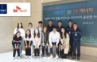 UNIST-SK에너지, 사회적 가치 창출 위한 아이디어 모으다!