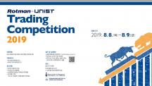 """UNIST-토론토대, """"트레이딩 경진대회 우승에 도전하세요!"""""""