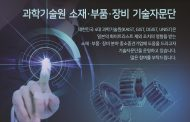 UNIST, '반도체' 중심 '소·부·장 기술자문단' 운영
