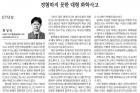 20191010_전자신문_026면_155133.jpg