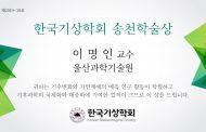 이명인 교수, 한국기상학회 송천학술상 수상!