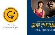 똥본위화폐 '꿀'로 특별한 연주회 만난다!