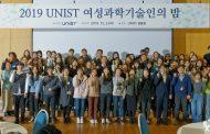 """""""인류의 삶에 공헌하는 UNIST, 여성과기인과 함께!"""""""