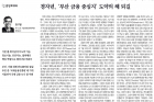 20200128_부산일보_026면_090630.jpg
