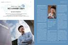 페이지-범위-2019-유니스트-겨울호_펼침_고해상.pdf_page_1-3.jpg