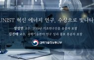 [Short News] UNIST 혁신 에너지 연구, 수상으로 빛나다!