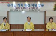 UNIST 온라인 수업 지원단, 울산 초중고 원격 수업 지원!