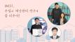 [Short News] UNIST, 수질 · 재난관리 연구 꽃 피우다!