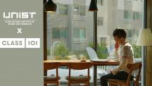 UNIST-클래스101, 코로나19 위기를 교육 혁신의 기회로!