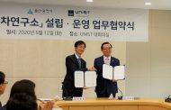"""""""울산, 미래차 글로벌 선두로!""""… UNIST 미래차 연구소 개소"""