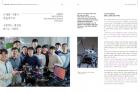 페이지-범위-UNIST_2020_봄호_최종본.pdf_page_1-2.jpg