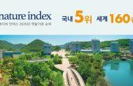 UNIST, 네이처 인덱스서 국내 5위로 도약!