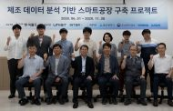 UNIST, 울산 제조기업 '스마트공장'으로 바꾼다!