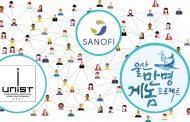 [Short News] UNIST, 넓은 연결로 더 큰 성과를!