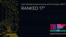 UNIST, 오르고 또 올라 … 세계 17위 젊은 대학으로 도약!