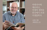 박테리아에 매료되고, 인생의 절반을 한국에서 보낸 미생물학자