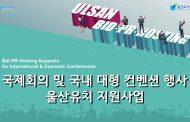 국제회의 및 국내 대형 컨벤션 행사 울산 유치 활동 적극 지원