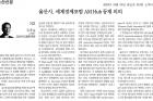 20201005_울산신문_012면_140539.jpg