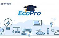 에코프로, UNIST 배터리 인재 육성에 1,000만 원 기부!