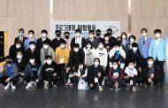 UNIST 레오 클럽, 울산 학생들에 코딩 교육 봉사