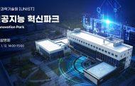 """UNIST와 인공지능 혁신 함께할 기업 찾습니다!"""