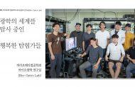 광학의 세계를 탐사 중인 행복한 탐험가들