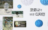 """""""뉴노멀 시대의 제품 디자인""""…UNIST·울산대 합동 전시 열어"""