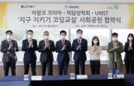 UNIST-아람코-미담장학회, 저소득층 아동·청소년 대상 코딩 교육기부 협약