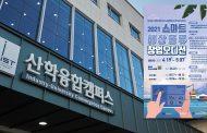 UNIST, '스마트 해상물류 창업오디션' 참가자 모집