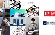 UNIST 디자인학과, iF 디자인 어워드 쓸어 담다!