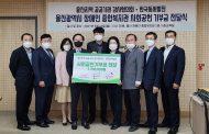 울산 공공기관 감사협의회·한국동서발전, 장애인복지관에 기부금 전달