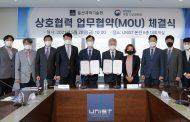 UNIST-국립기상과학원, 기후변화 연구 역량 모은다!