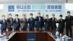 UNIST 발전재단 설립, 새로운 항해를 위한 돛을 올리다