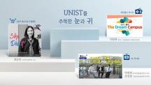 [Short News] UNIST를 주목한 눈과 귀