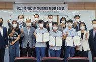 울산 공공기관 감사협의회, 울산중앙고등학교에 장학금 전달