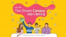 UNIST, 하반기 울주 더 드림 캠퍼스 참가자 모집!