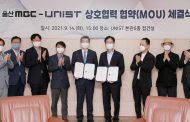 UNIST-울산MBC, 미래 미디어 컨텐츠 함께 모색한다!