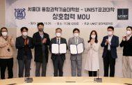 UNIST 공과대학-서울대 융합과학기술대학원, 연구협력 나선다!