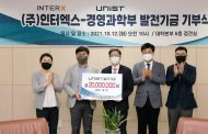 UNIST 동문 창업기업, 기업가정신 일깨울 발전기금 기부!