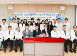 UNIST Signs MOU with Kosin University of Korea