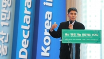 """The Ulsan 10,000 Genome Project, dubbed """"Genome Korea in Ulsan"""", launched in Ulsan Metropolitan City on Nov. 25, 2015."""