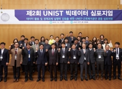 The UNIST-KCOMWEL Joint Symposium on Big Data and Analytics was held on the 11st of December, 2015 at UNIST.
