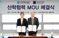 UNIST and COMWEL Sign Cooperation Memorandum of Understanding