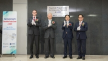 UNIST Welcomes Korean Branch of Fraunhofer Research Group