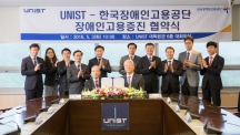 UNIST and KEAD Sign Cooperation MoU